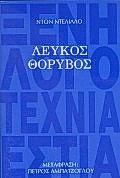 greekwhitenoise